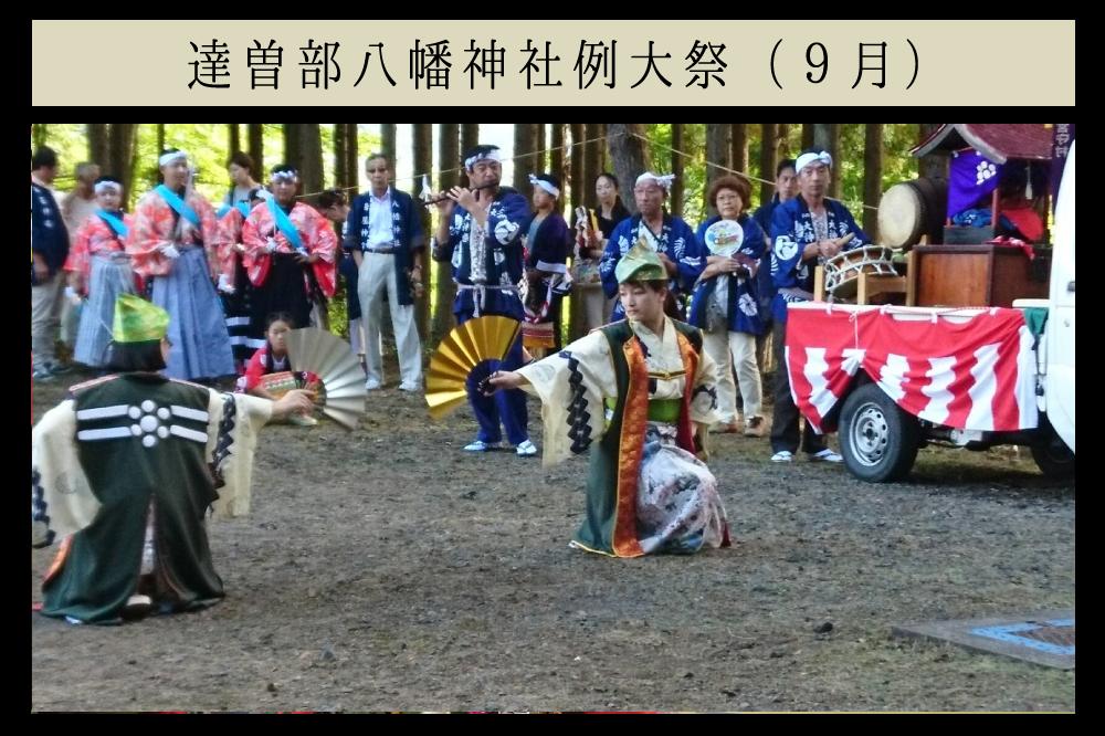 八幡神社例大祭